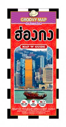 GROOVY MAP: HONG KONG ฮ่องกง (ภาษาไทย)