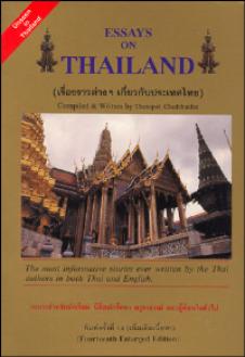 ESSAYS ON THAILAND (SIXTEENTH EDITION)
