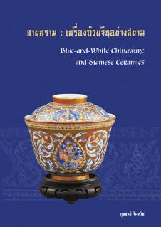 BLUE-AND-WHITE CHINAWARE AND SIAMESE CERAMICS (ลายคราม: เครื่องถ้วยจีนอย่างสยาม)
