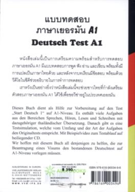 แบบทดสอบภาษาเยอรมัน A1 (DEUTSCH TEST A1) (CDB)