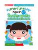 ติวภาษาไทยให้ลูก สอบเข้า ป.1 โรงเรียนสาธิต และโรงเรียนในเครือคาทอลิก