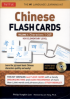 TUTTLE CHINESE FLASH CARDS: CHARACTERS 1-349 (HSK ELEMENTARY LEVEL) (VOL.01)