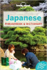 LONELY PLANET PHRASEBOOK & DICTIONARY: JAPANESE (7TH ED.)