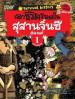 เอาชีวิตรอดในสุสานจิ๋นซีฮ่องเต้ เล่ม 1 (ฉ.ปรับปรุง)