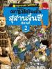เอาชีวิตรอดในสุสานจิ๋นซีฮ่องเต้ เล่ม 2 (ฉ.ปรับปรุง)
