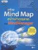 สร้าง MIND MAP อย่างชาญฉลาด ด้วย MINDMANAGER