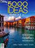 5000 IDEAS ท่องโลก A-Z เล่ม 1