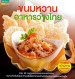 ขนมหวาน อาหารว่างไทย