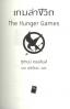 เกมล่าชีวิต: THE HUNGER GAMES