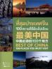 BEST OF CHINA: 100 PLACES YOU MUST VISIT (ที่สุดประเืทศจีน: 100 สถานที่ที่ต้องไปเยือน)