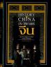 ประวัติศาสตร์จีน (ปกแข็ง)
