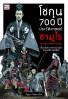 โชกุล 700 ปี ประวัติศาสตร์ซามูไรฯ