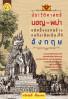 ประวัติศาสตร์มอญ-พม่า แต่ครั้งแรกสร้างจนถึงเสียเมืองให้อังกฤษ