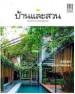 บ้านและสวน ฉ.พิเศษ 57 OUTDOOR LIVING 2