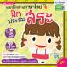 แบบฝึกอ่านภาษาไทย เล่ม 1 ฝึกสะสมสระ (พร้อม APP FOR ANDROID)