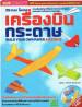 35 แบบ โมเดลเครื่องบินกระดาษ: BULID YOUR OWN PAPER AIR FORCE+CD