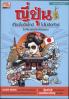 ญี่ปุ่น เที่ยวไม่ง้อไกด์ไปไม่ง้อทัวร์ โตเกียวและเมืองโดยรอบ