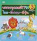 พจนนุกรมภาพ 3 ภาษา ไทย-อังกฤษ-ญี่ปุ่น