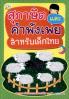 สุภาษิตและคำพังเพยสำหรับเด็กไทย