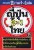 พจนานุกรม ญี่ปุ่น-ไทย ไทย-ญี่ปุ่น 2 ภาษาใน 1 เล่ม