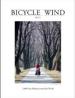 BICYCLE WIND VOL.1: 2,000 DAYS BIKING AROUND THE WORLD