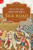 พลิกประวัติศาสตร์เส้นทางสายไหม (THE SILK ROAD: A NEW HISTORY)