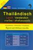 THAILANDISCH LEICHT VERSTANDLICH (ภาษาไทยง่ายสำหรับคนเยอรมัน)