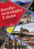 ขับรถเที่ยวปราสาทในยุโรป 3 ประเทศ