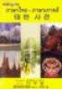 พจนานุกรม ภาษาไทย-ภาษาเกาหลี