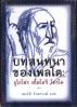 บทสนทนาของเพลโต: ยูไธโฟร, อโพโลจี, ไครโต (THE DIALOGUE OF PLATO: EUTYPHRO, APOLOGY,)
