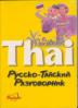 THAI-PYCCKO-TANCKNN PA3ROBOPHNK (THAI-RUSSIAN)