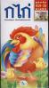 พ๊อพ-อัพ 3 มิติ อ่าน ก ไก่