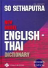 NEW MODEL ENGLISH-THAI DICTIONARY (สอ) DESK ED. (REVISED EDITION)
