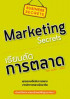 มิติการตลาด: MARKETING MAGNITUDE